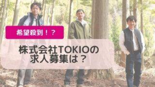 株式会社TOKIO
