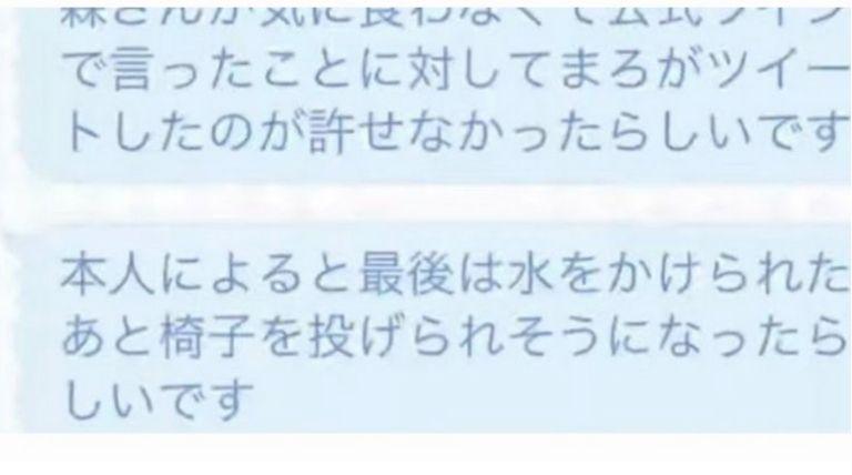 大森靖子のパワハラ