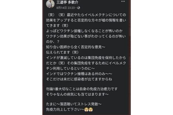 三遊亭多歌介のFacebook