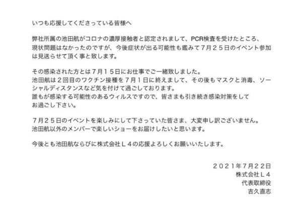 池田航事務所の声明