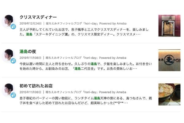 堀ちえみブログ