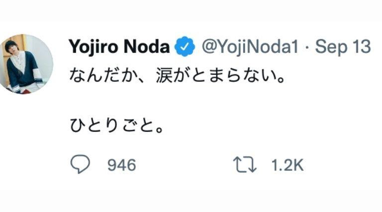 野田洋次郎,ツイート