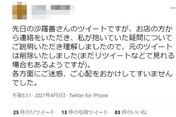 評論家S氏ツイート