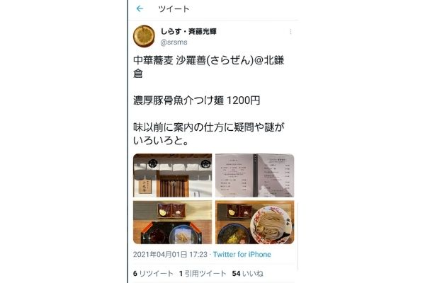 S氏ツイート