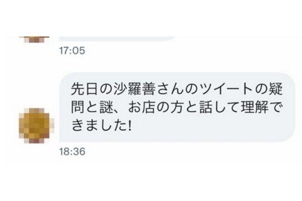 評論家S氏