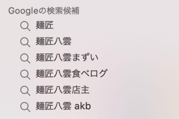 麺匠八雲,google検索候補