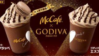 マックカフェのゴディバ