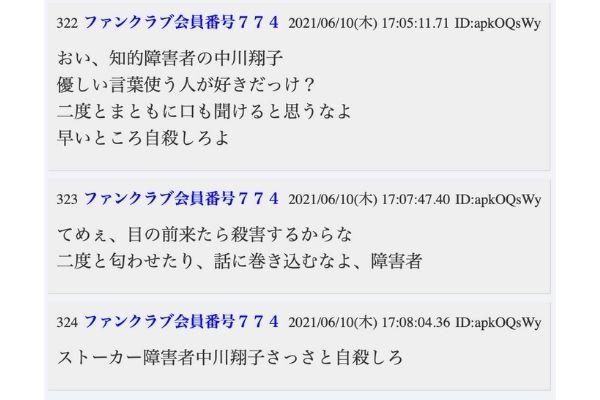 中川翔子 脅迫書き込み