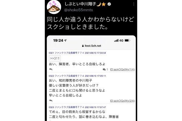 中川翔子ツイッター