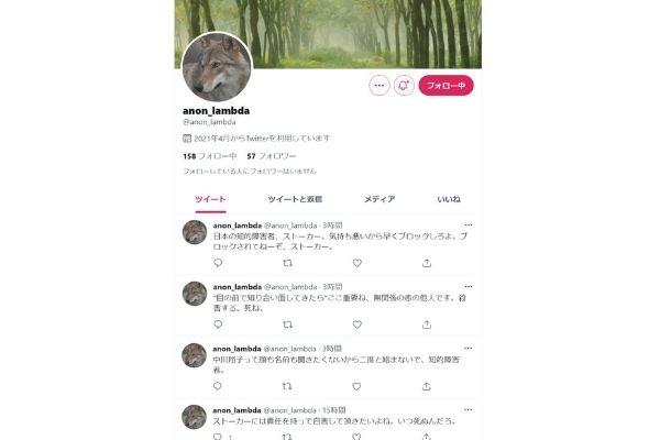 中川翔子を脅迫アカウント